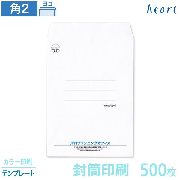 封筒 印刷 角2 ケント 白封筒 100g 500枚 カラー印刷 テンプレート 封筒印刷