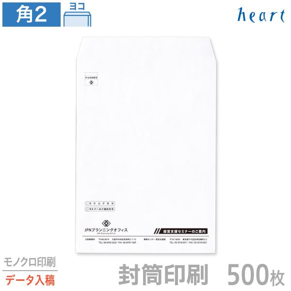 封筒 印刷 角2 ケント 白封筒 100g 500枚 モノクロ印刷 完全データ入稿 封筒印刷