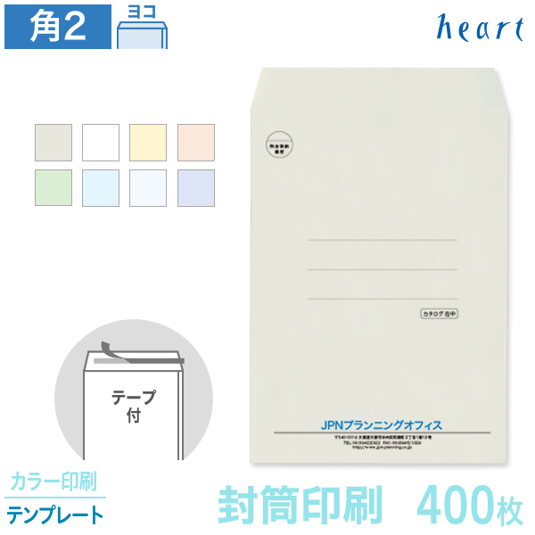 封筒 印刷 角2 パステルカラー封筒 100g 400枚 テープ付 カラー印刷 テンプレート 封筒印刷
