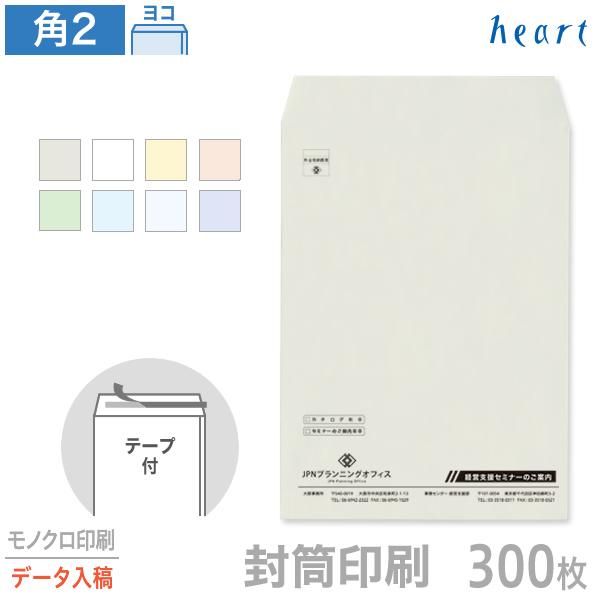 封筒 印刷 角2 パステルカラー封筒 100g 300枚 テープ付 モノクロ印刷 完全データ入稿 封筒印刷