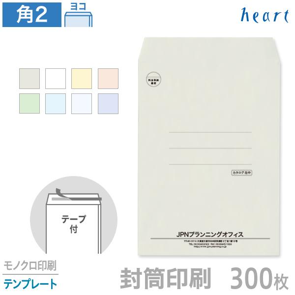 封筒 印刷 角2 パステルカラー封筒 100g 300枚 テープ付 モノクロ印刷 テンプレート 封筒印刷