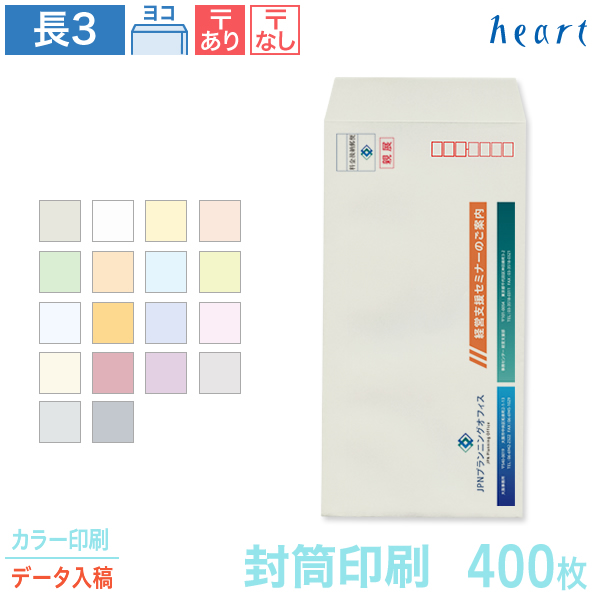 封筒 印刷 長3 パステルカラー封筒 80g 400枚 カラー印刷 完全データ入稿 封筒印刷