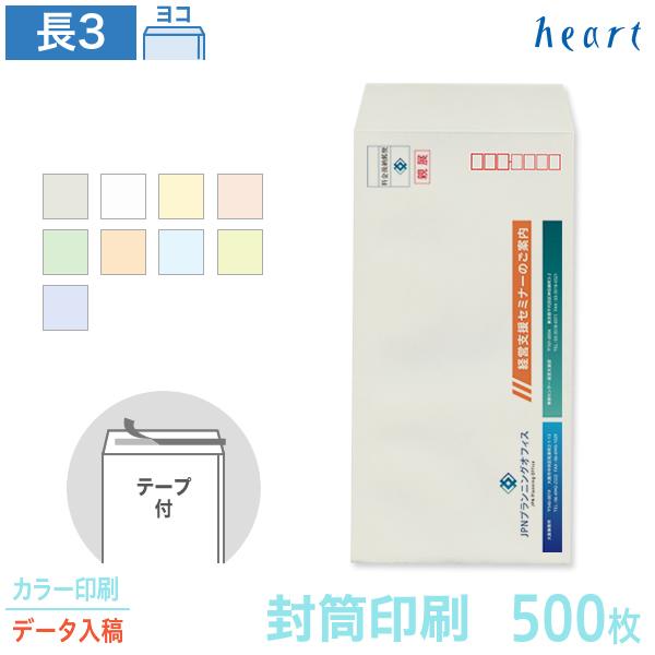 封筒 印刷 長3 パステルカラー封筒 80g 500枚 テープ付 カラー印刷 完全データ入稿 封筒印刷