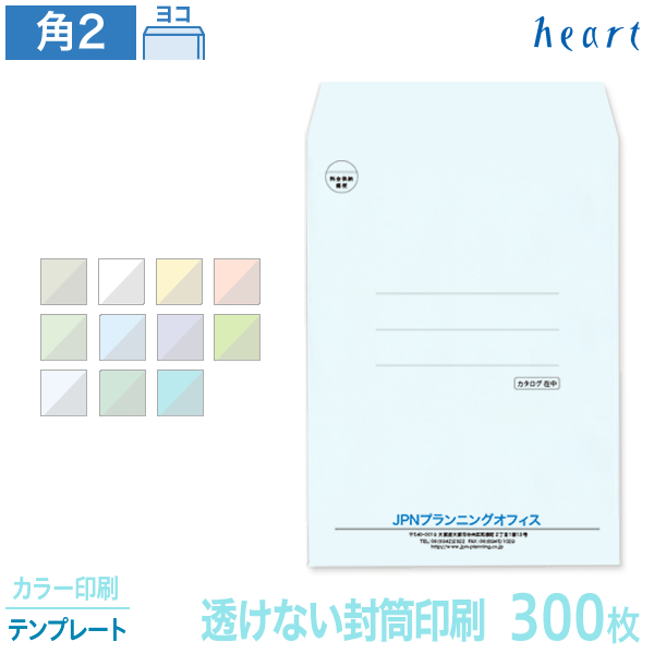 封筒 印刷 角2 透けない封筒 パステルカラー 100g 300枚 カラー印刷 テンプレート 封筒印刷