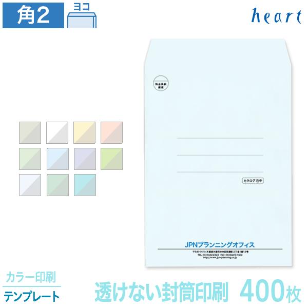 封筒 印刷 角2 透けない封筒 パステルカラー 100g 400枚 カラー印刷 テンプレート 封筒印刷