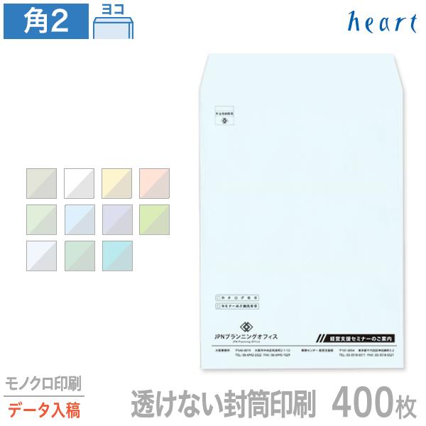 封筒 印刷 角2 透けない封筒 パステルカラー 100g 400枚 モノクロ印刷 完全データ入稿 封筒印刷