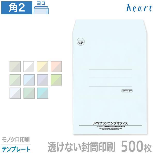 封筒 印刷 角2 透けない封筒 パステルカラー 100g 500枚 モノクロ印刷 テンプレート 封筒印刷