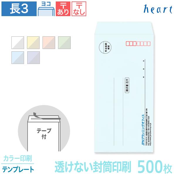 封筒 印刷 長3 透けない封筒 パステルカラー 80g 500枚 テープ付 カラー印刷 テンプレート 封筒印刷