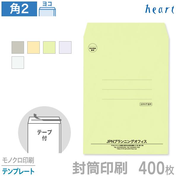 封筒 印刷 角2 カラー封筒 85g 400枚 テープ付 モノクロ印刷 テンプレート 封筒印刷