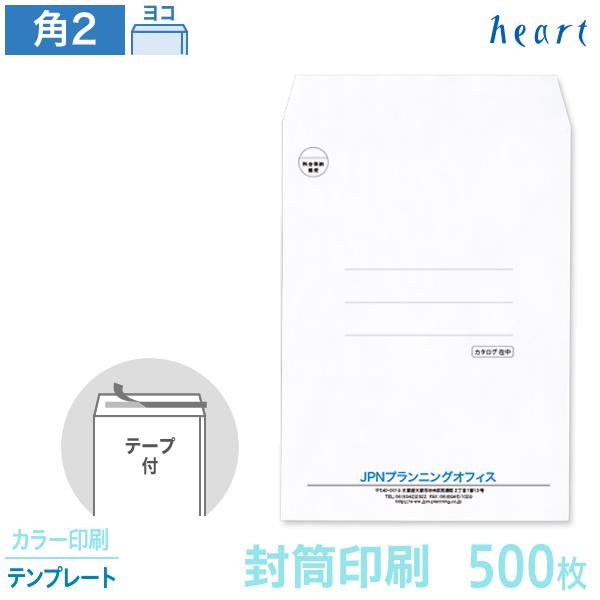封筒 印刷 角2 ケント 白封筒 100g 500枚 テープ付 カラー印刷 テンプレート 封筒印刷