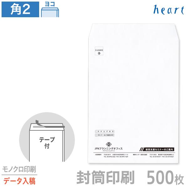 封筒 印刷 角2 ケント 白封筒 100g 500枚 テープ付 モノクロ印刷 完全データ入稿 封筒印刷