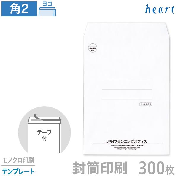 封筒 印刷 角2 ケント 白封筒 100g 300枚 テープ付 モノクロ印刷 テンプレート 封筒印刷