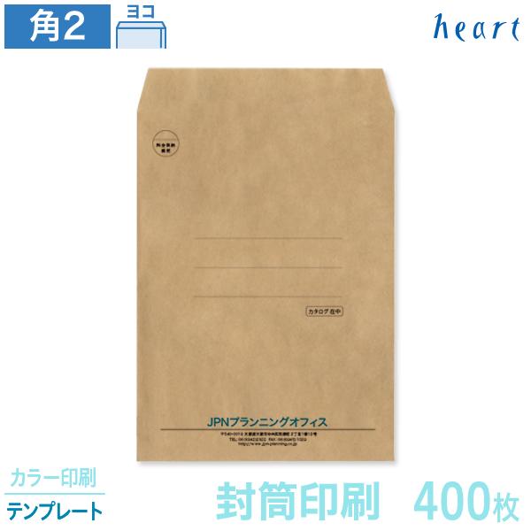 封筒 印刷 角2 未晒クラフト 100g 400枚 カラー印刷 テンプレート 封筒印刷