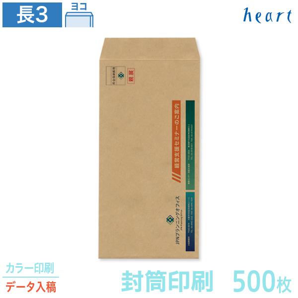 封筒 印刷 長3 未晒クラフト 80g 500枚 カラー印刷 完全データ入稿 封筒印刷