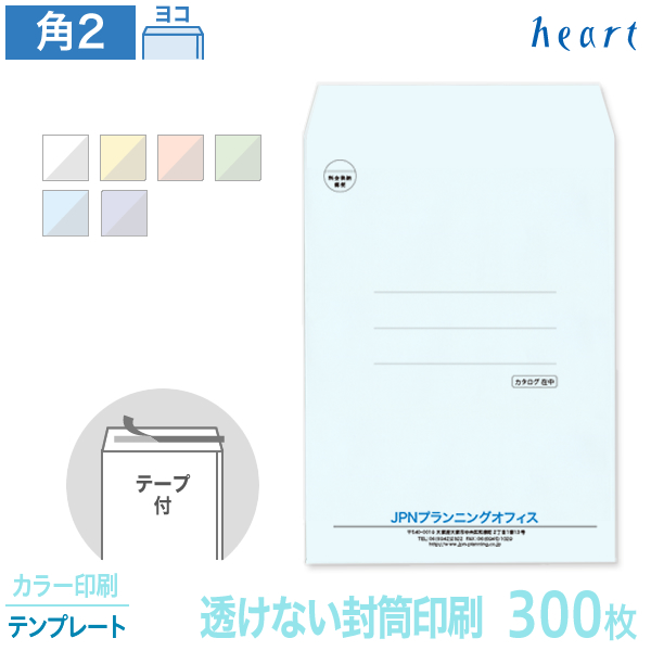 封筒 印刷 角2 透けない封筒 パステルカラー 100g 300枚 テープ付 カラー印刷 テンプレート 封筒印刷