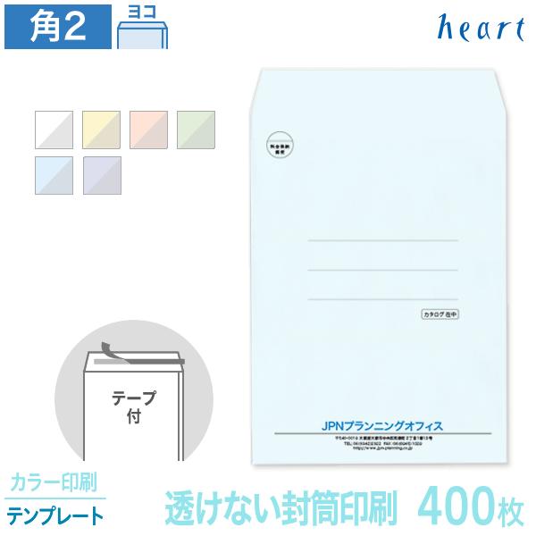封筒 印刷 角2 透けない封筒 パステルカラー 100g 400枚 テープ付 カラー印刷 テンプレート 封筒印刷