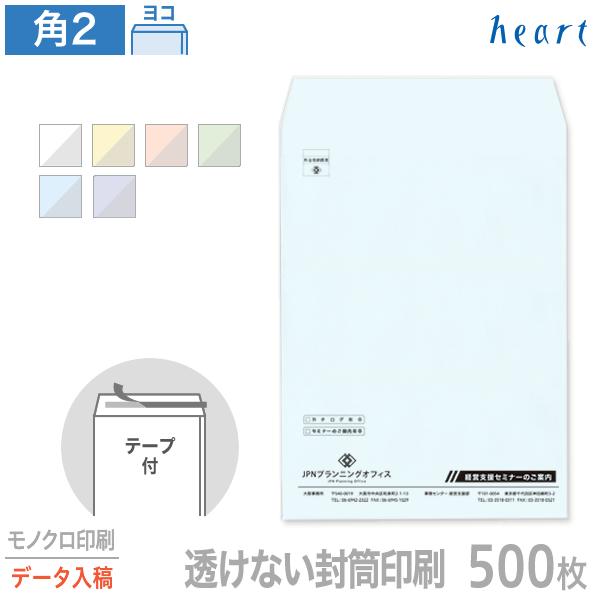 封筒 印刷 角2 透けない封筒 パステルカラー 100g 500枚 テープ付 モノクロ印刷 完全データ入稿 封筒印刷