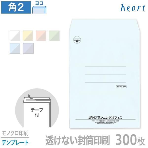 封筒 印刷 角2 透けない封筒 パステルカラー 100g 300枚 テープ付 モノクロ印刷 テンプレート 封筒印刷