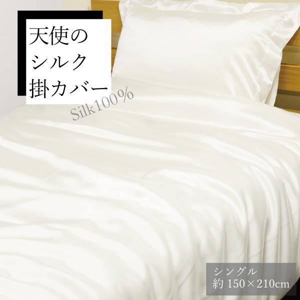 天使のシルク掛カバー シングル 日本製 無添加 無染色 無蛍光 国産 有害化学薬剤不使用 安心 安全 シルク 絹 やわらかい 高級 贅沢