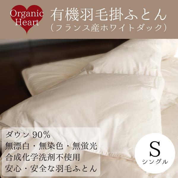 有機羽毛掛ふとん (フランス産ホワイトダック) シングル 日本製 無添加