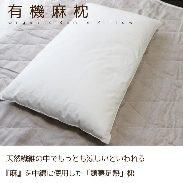 天然繊維の中でもっとも涼しいといわれる 麻 を中綿に使用 有機麻枕 レギュラー 激安超特価 35×55cm オーガニックコットン100%生地 天然素材 まくら オーガニック麻 放湿性 吸湿性 頭寒足熱 激安卸販売新品 涼しい ピロー