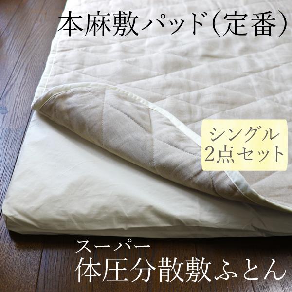 【特別2点セット】スーパー体圧分散敷ふとん4.5cm シングル(オーガニックコットン100%カバー)+本麻敷パッド(亜麻色)シングル 高反発マットレス 敷きパッド ベッドパッド 涼しい さらさら 夏おすすめ 洗える 速乾