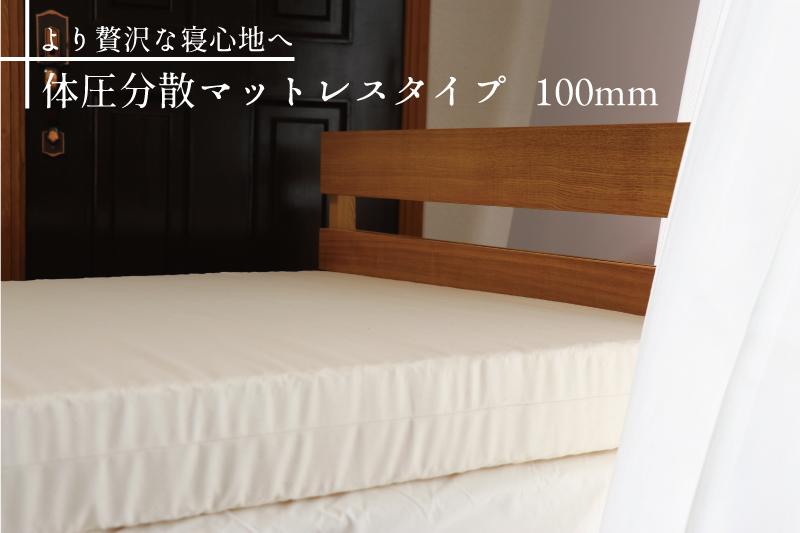 スーパー体圧分散マットレス 厚さ100ミリ キング 日本製 オーガニックコットン生地