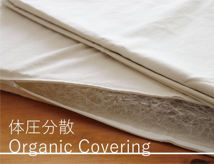 体圧分散敷ふとん 45mm 専用カバー シングル オーガニックコットン生地 綿100% アレルギー 有機認証取得