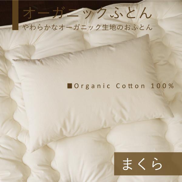 【先行販売300円割引中】オーガニック枕 レギュラー 自然派まくら 日本製