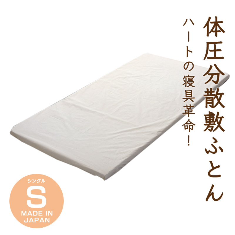 スーパー体圧分散敷ふとん4.5cm シングル(オーガニックコットン100%カバー)日本製 高反発マットレス ポリエチレン 網状立体構造 敷き布団 寝返り楽々 床ずれ防止 ダニ対策 腰痛対策 速乾 自宅で洗える