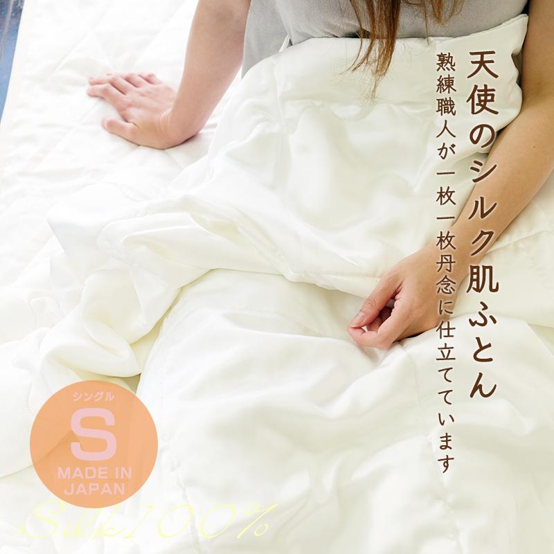 日本製 やわらかい シングル 安心 エコサート 絹 オーガニック 贅沢 無添加 無染色 天使のシルク肌ふとん 無蛍光 高級 国産 シルク 有機 安全 有害化学薬剤不使用