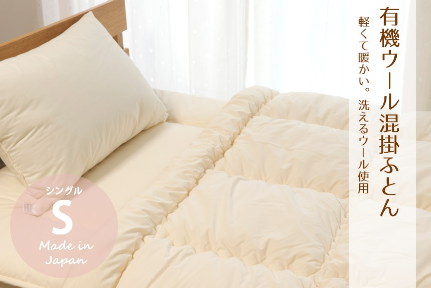 【スーパーSALE】有機ウール混掛ふとん シングル 日本製 軽い 掛布団 夏涼しい 冬暖かい 一年中使える 洗える 羊毛 ポリエステル