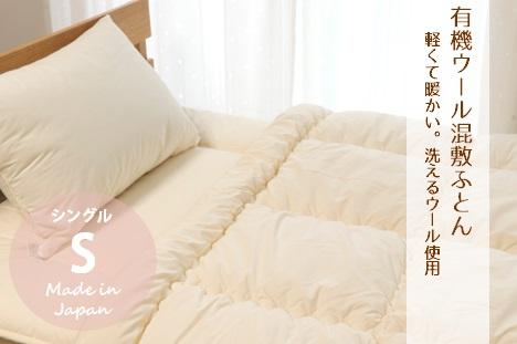 有機ウール混敷ふとん シングル 日本製