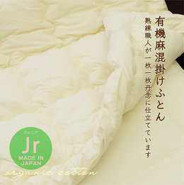 【日本製】 有機麻混掛ふとん ジュニア
