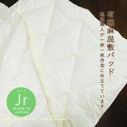 有機麻混敷パッド ジュニア【日本製】 オーガニック 国産 麻混 軽い 暖かい