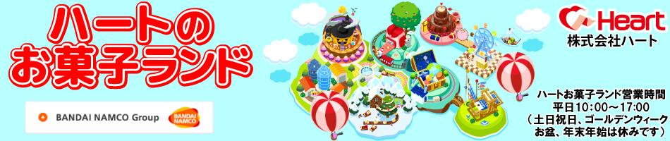 ハートのお菓子ランド:食品玩具、季節イベントの菓子ギフト、キャラグッズのメーカーです。