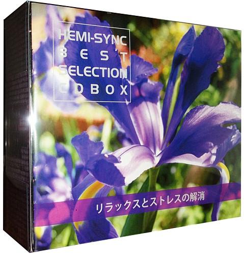 【ヘミシンクCD】リラックスとストレスの解消【ヘミシンクCD・BOX・ベストセレクション】