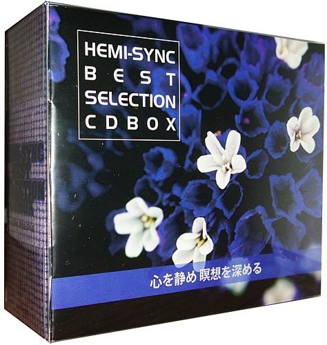 【ヘミシンクCD】心を静め瞑想を深める【ヘミシンク・ベストセレクションCDBOX】