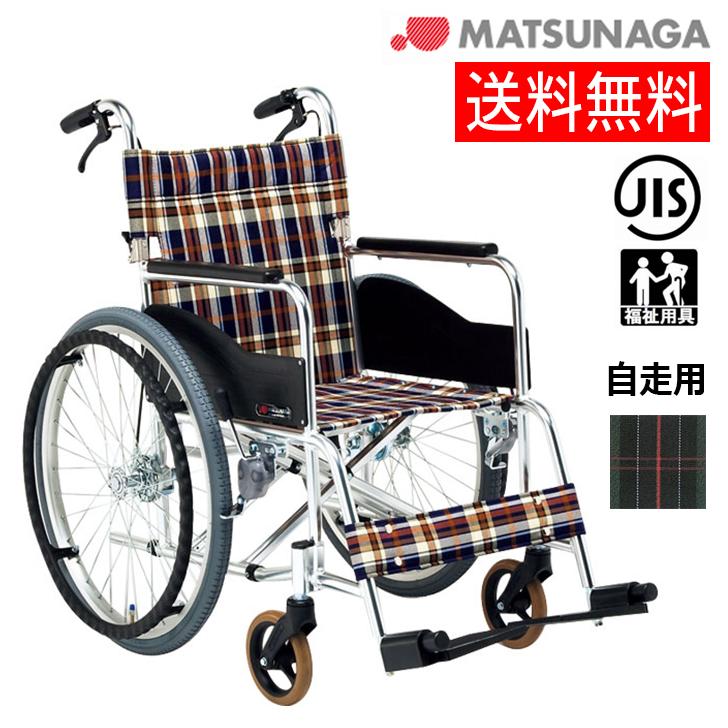 松永製作所 自走用 アルミ製スタンダード車いす 低床タイプ AR-211B
