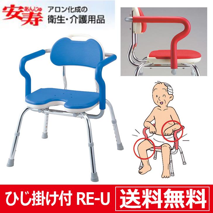 【介護 椅子 風呂 シャワー チェアー】安寿 ひじ掛け付きシャワーベンチ RE-U U型