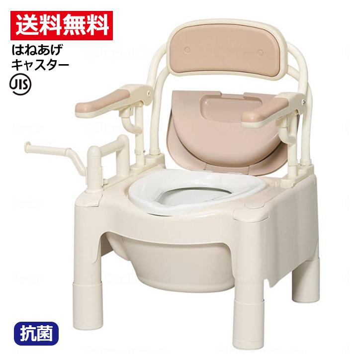 ポータブルトイレ ポータブル 排泄 消臭 簡易 介護 福祉 アロン化成 安寿 ポータブルトイレFX-CP はねあげ 870-074 標準 キャスター付
