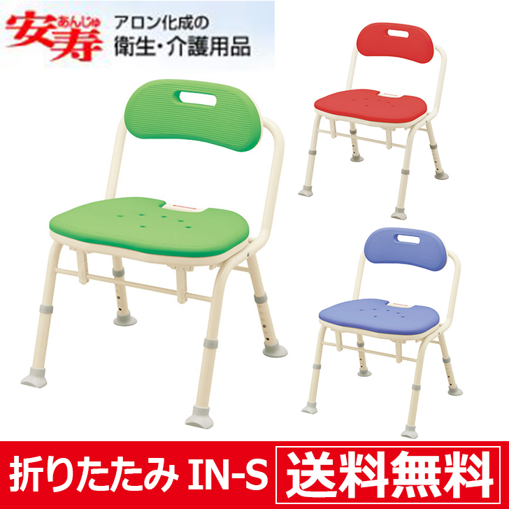 【介護 椅子 風呂 シャワー チェアー】安寿 折りたたみシャワーベンチ IN-S (座面角型)
