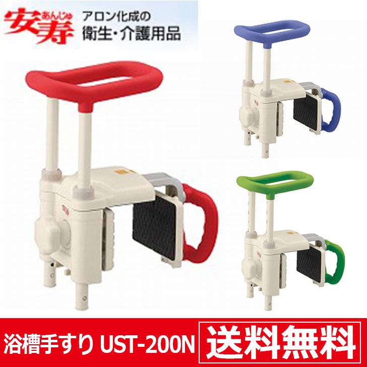 【介護 入浴手すり グリップ 移乗 入浴介助】安寿 高さ調節付浴槽手すり UST-200N