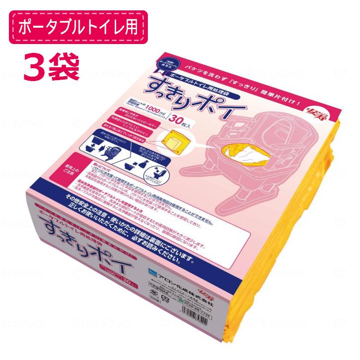介護用品 ポータブルトイレ 排泄 驚きの値段で アロン化成 ポータブトイレ 半額 処理 すっきりポイ 3袋セット 30枚入り 安寿