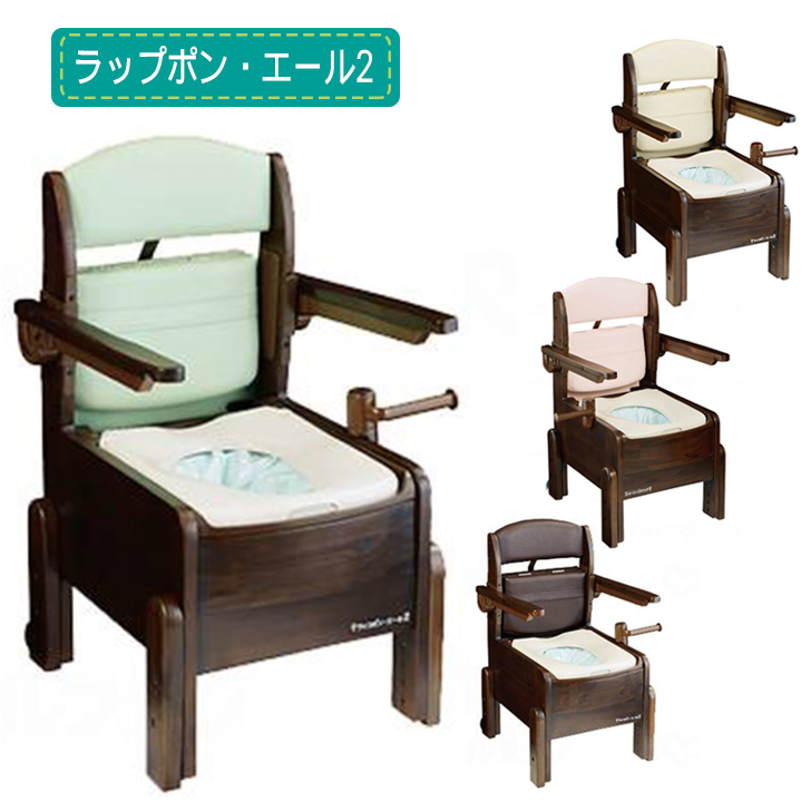 ポータブルトイレ ポータブル 排泄 消臭 簡易 介護 福祉 トイレ ロボット 日本セイフティー ラップポン・エール2 普通便座