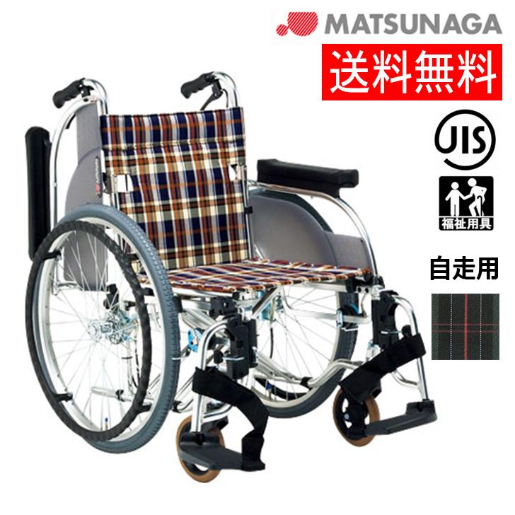 松永製作所 アルミ製多機能車いす 自走用 AR-501