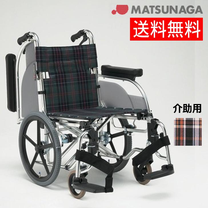 松永製作所 アルミ製多機能車いす 介助式 AR-601