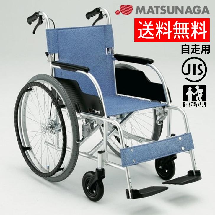 松永製作所 アルミ製スタンダード車椅子 自走式 ECO-201B / 前座高43cm 座幅40cm E-2