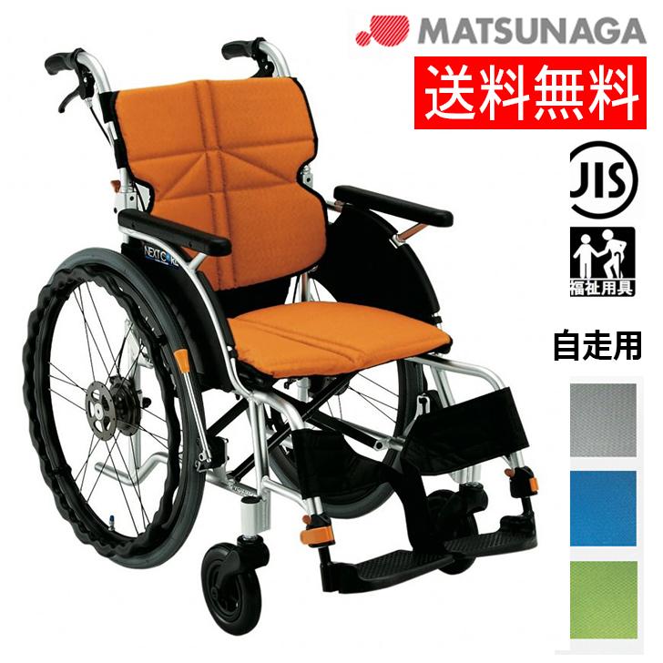 松永製作所 ネクストコア 自走用車いす NEXT-11B / 座幅40cm