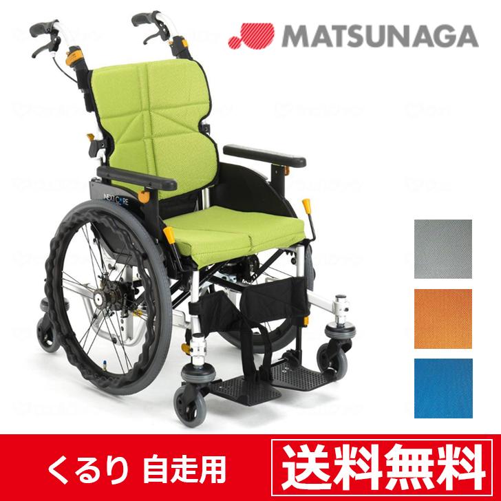 松永製作所 ネクストコア くるり 自走用 NEXT-70B / 座幅40cm